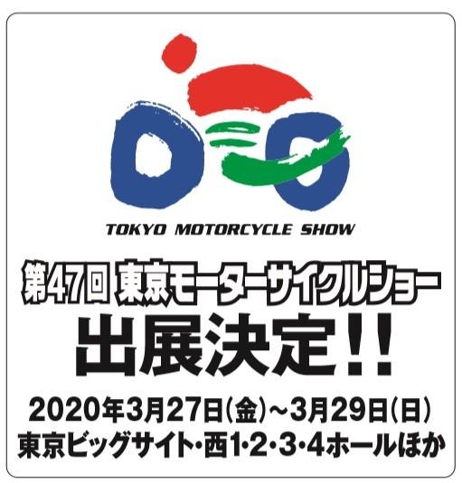 東京モーターサイクルショーの入場券を進呈します。